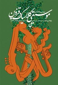 بررسی و تحلیل موسیقی کلاسیک در قزوین (از دوران صفوی تا اواخر قاجار)