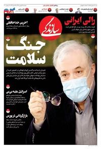 روزنامه سازندگی ـ شماره ۷۵۲ ـ ۲۴ شهریور ۹۹