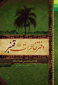 دفتر خاطرات قنبر (غلام امیر المؤمنینعلیه السلام)