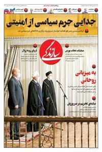 روزنامه سازندگی ـ شماره ۷۵۳ ـ ۲۵ شهریور ۹۹