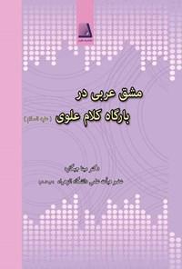 مشق عربی در بارگاه کلام علوی (ع)