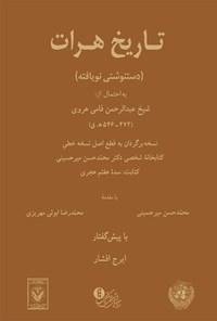 تاریخ هرات