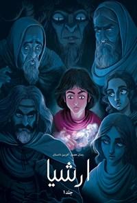 رمان مصور آخرین داستان ارشیا (جلد ۱)