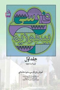 فارسی بیاموزیم؛ جلد اول