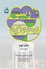 فارسی بیاموزیم؛ جلد دوم