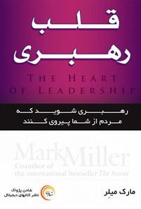 قلب رهبری