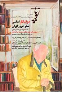 مجله ادبی نوپا _ شماره ۲ ـ تابستان و پاییز ۹۹