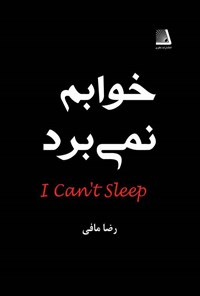 خوابم نمیبرد