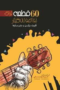 ۶۰ قطعه برای نوآموزان گیتار