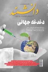 ماهنامه دانشمند _ شماره ۶۸۴ ـ مهر ۱۳۹۹