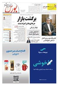 هفتهنامه اطلاعات بورس ـ شماره ۳۶۸ ـ ۲۹ شهریور ماه ۱۳۹۹