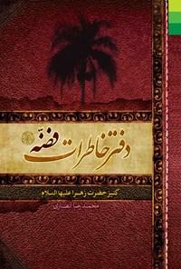 دفتر خاطرات فضه (کنیز حضرت زهراعلیهاالسلام)