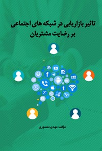 تاثیر بازاریابی در شبکههای اجتماعی بر رضایت مشتریان