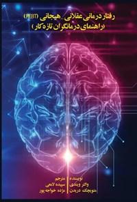 رفتار درمانی عقلانی _ هیجانی (REBT)؛ راهنمای درمانگران تازهکار