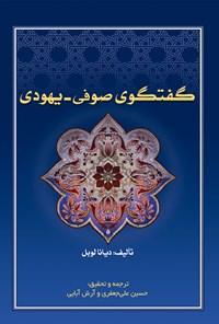 گفتگوی صوفی - یهودی