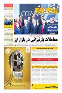 روزنامه اقتصادبرتر ـ شماره ٧٩٣ ـ ٣٠ شهریور ٩٩