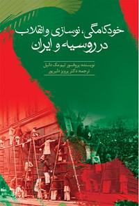 خودکامگی، نوسازی و انقلاب در روسیه و ایران