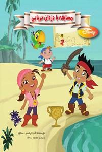 مسابقه با دزدان دریایی