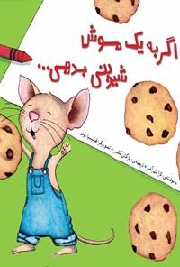 اگر به یک موش شیرینی بدهی...