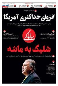روزنامه سازندگی ـ شماره ۷۵۸ ـ ۳۱ شهریور ۹۹