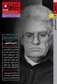 نشریه فرهنگی هنری کاروان مهر ـ شماره ۲۲ ـ بهار ۹۹