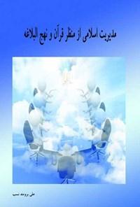 مدیریت اسلامی از منظر قرآن و نهجالبلاغه