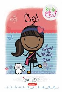 لولا؛ زندگی باشکوه من