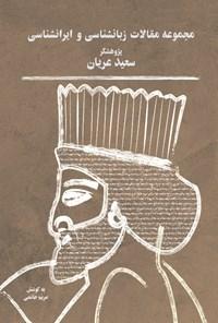 مجموعهی مقالات زبانشناسی و ایرانشناسی