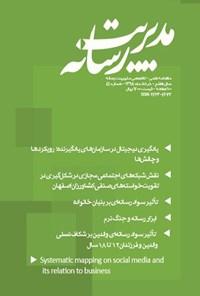 ماهنامه مدیریت رسانه ـ شماره ۴۴ ـ خرداد ماه ۹۸