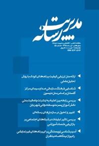 ماهنامه مدیریت رسانه ـ شماره ۴۵ ـ تیرماه ۹۸