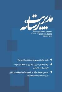 ماهنامه مدیریت رسانه - شماره ۴۶ - آذر و دی ماه ۹۸