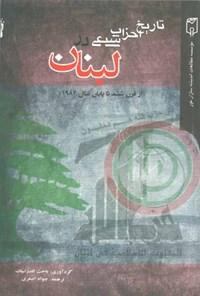 تاریخ احزاب شیعی در لبنان