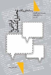 رسانههای بیگانه، قرائتی با تحلیل گفتمان؛ کتاب دوم