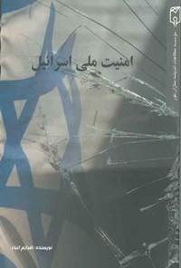 امنیت ملی اسرائیل
