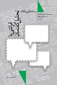 رسانههای بیگانه، قرائتی با تحلیل گفتمان؛ کتاب سوم