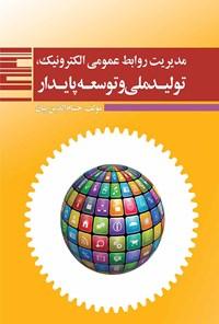 مدیریت روابط عمومی الکترونیک، تولید ملی و توسعهی پایدار