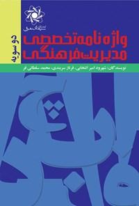 واژهنامهی تخصصی مدیریت فرهنگی؛ دو سویه