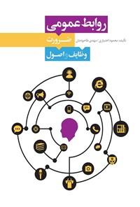 روابط عمومی؛ ضرورت، وظایف و اصول