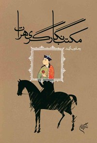 مکتب نگارگری هرات