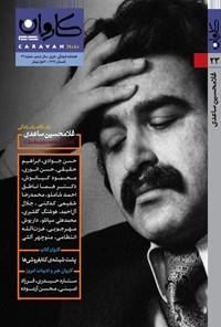 نشریه فرهنگی هنری کاروان مهر ـ شماره ۲۳ ـ تابستان ۹۹