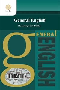 General English (زبان انگلیسی عمومی )