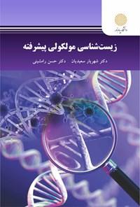 زیستشناسی مولکولی پیشرفته