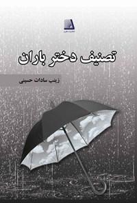 تصنیف دختر باران