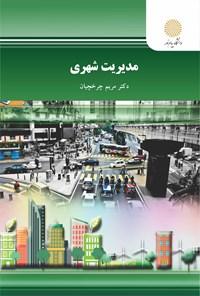 مدیریت شهری