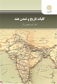کلیات تاریخ و تمدن هند