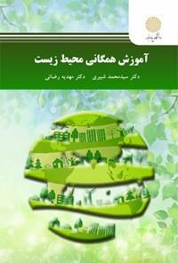 آموزش همگانی محیط زیست
