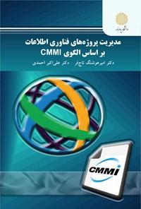 مدیریت پروژههای فناوری اطلاعات بر اساس الگوی CMMI
