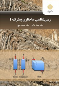 زمینشناسی ساختاری پیشرفته ۱