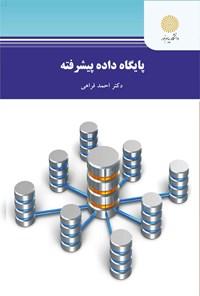 پایگاه دادهی پیشرفته