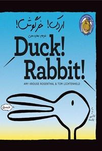 اردک! خرگوش!